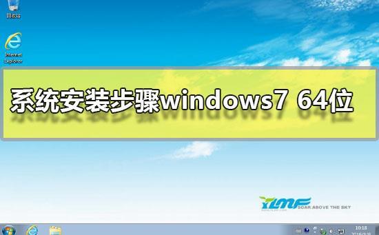 系统安装步骤windows7 64位?