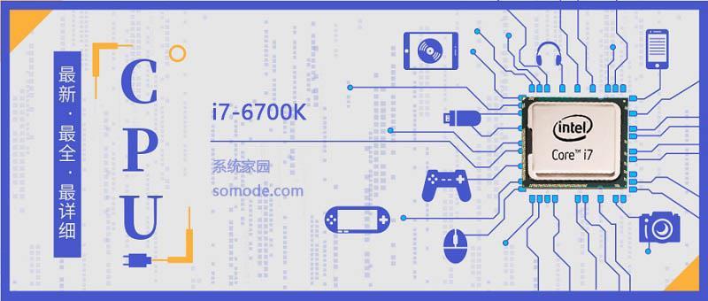 i7-6700K显卡评测、跑分、价格、参数、图片