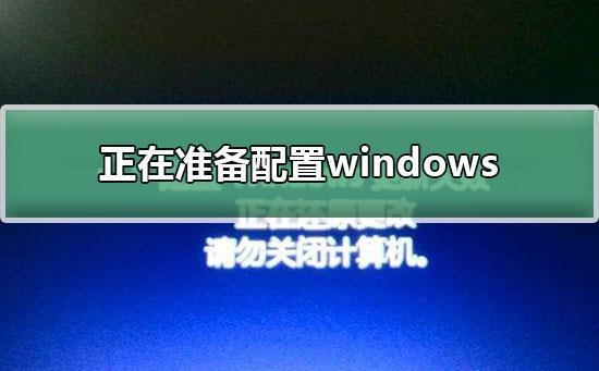 电脑一直正在准备配置windows请勿关闭计算机怎么办