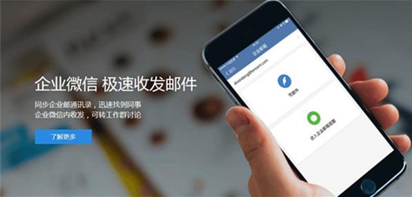 腾讯企业邮箱客户端 V6.1.4 官方版