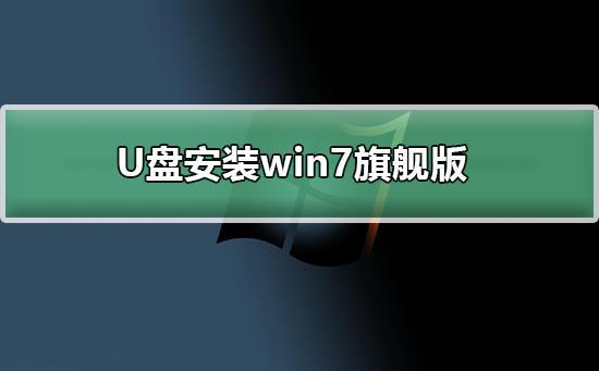 U盘下载win7系统?
