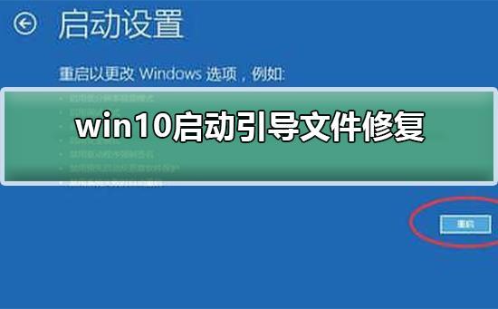 win10怎么启动引导文件修复
