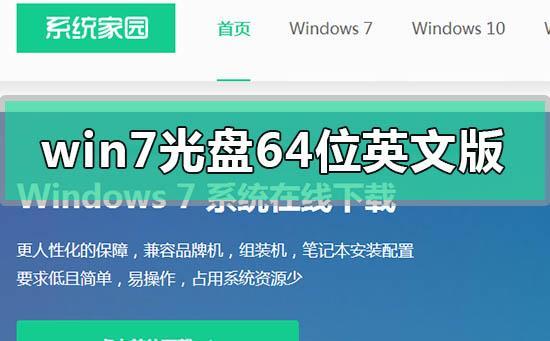 win7系统光盘64位英文版下载安装方法步骤教程
