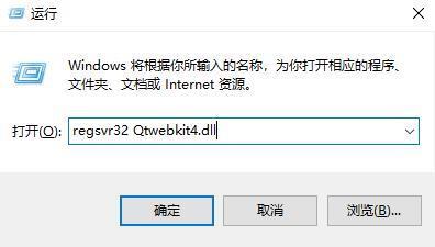 火炬之光2qtwebkit4.dll怎么解决?