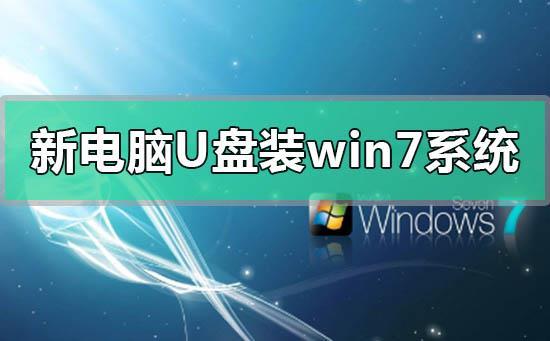 新电脑u盘怎么装win7系统?