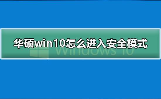 华硕win10怎么进入安全模式?