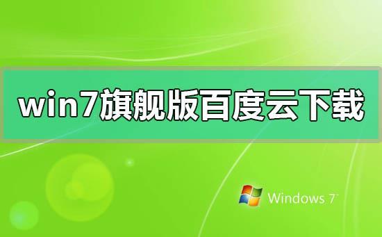 windows7旗舰版百度云网盘下载地址安装步骤教程