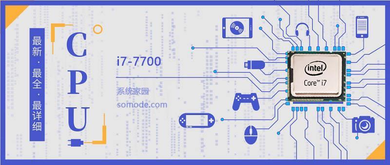 i7-7700评测、跑分、价格、参数、图片