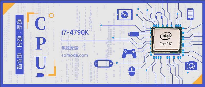 i7-4790K评测、跑分、价格、参数、图片