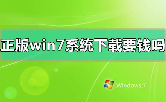 正版windows7系统下载要钱吗?