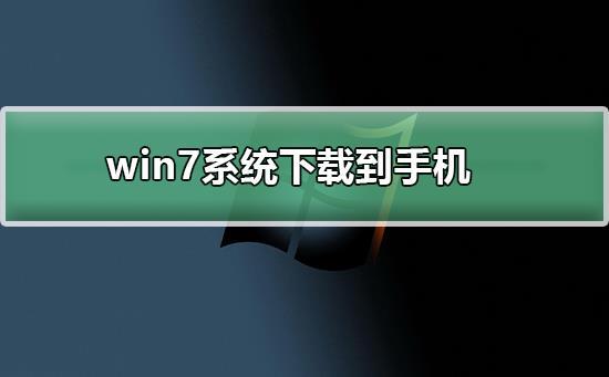 win7系统如何下载到手机?