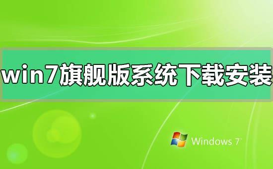 windows7旗舰版系统下载后的安装方法步骤教程