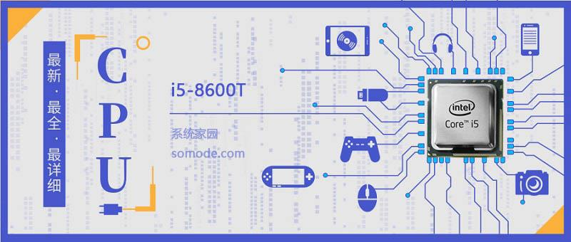 i5-8600T评测、跑分、价格、参数、图片