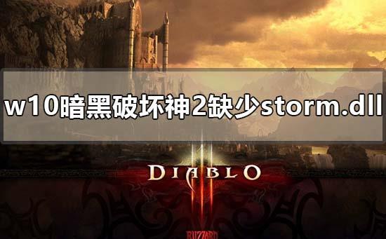 win10系统玩暗黑破坏神2缺少storm.dll怎么解决