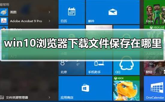 win10浏览器下载文件保存在哪里