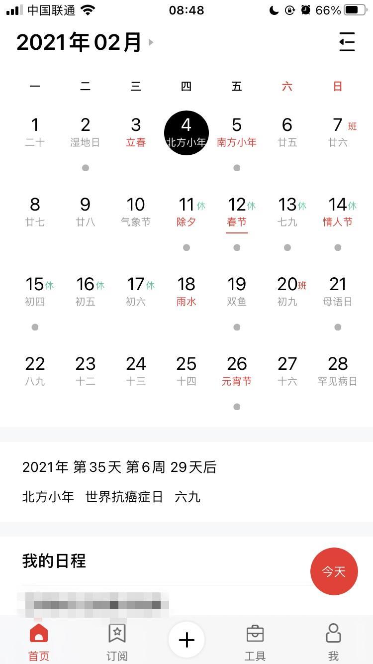 春节回家过年,中国铁路 12306 农历小年火车票今日正式开售,部分机票更便宜
