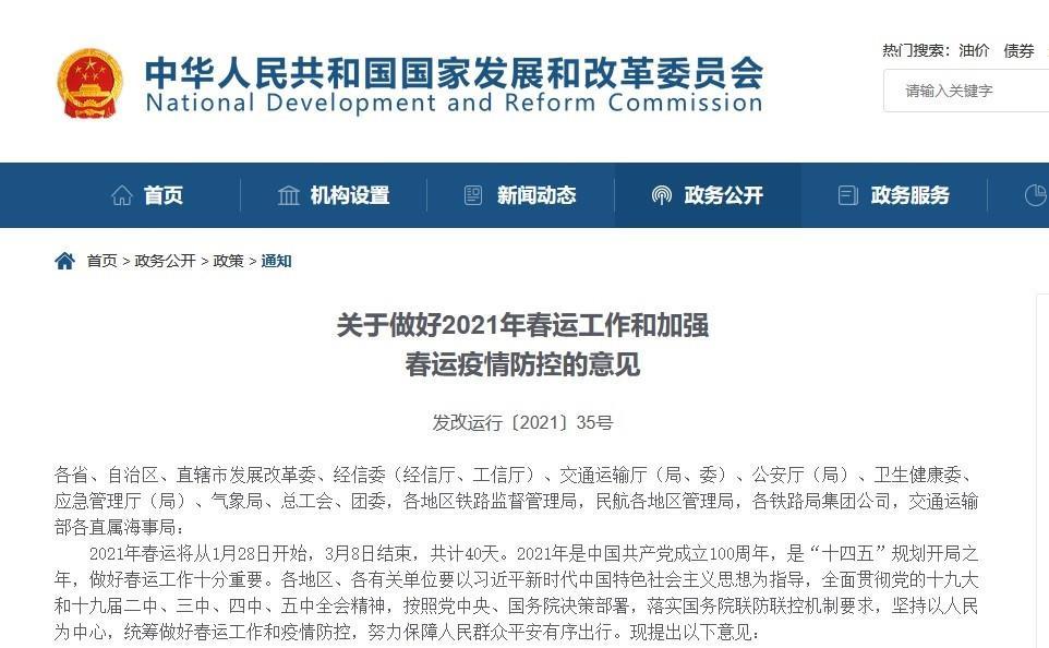国家发改委:春运期间推动健康码全国一码通行