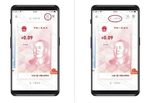 中国工商银行深圳分行对外推出数字人民币个人钱包开立申请