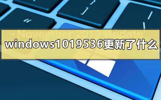 windows1019536更新了什么?