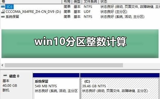 win10系统分区整数计算