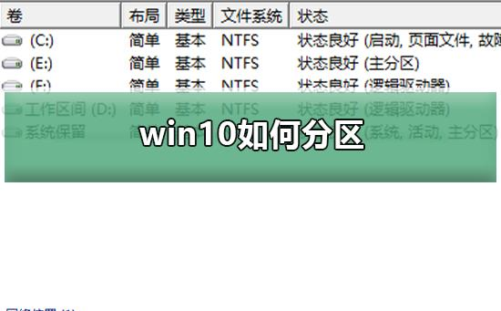 win10电脑如何分区