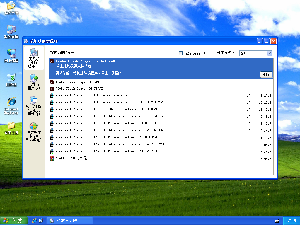 XP系统桌面图