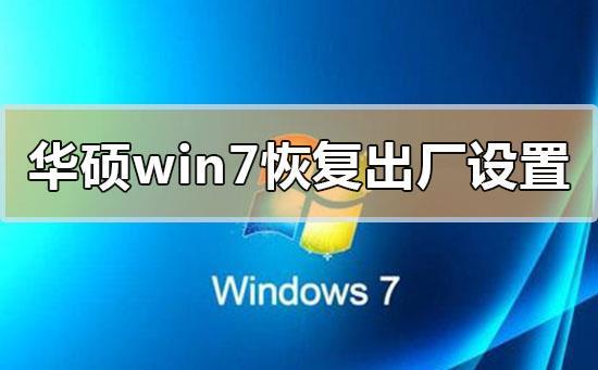 华硕win7系统恢复出厂设置详细步骤教程