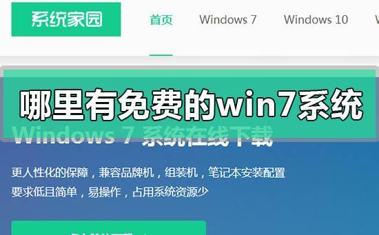 免费的win7系统下载地址安装教程步骤