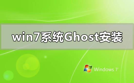 win7系统ghost怎么安装