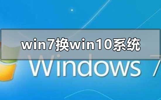 win7换win10系统怎么安装