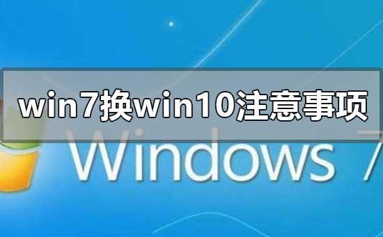 win7换win10需要注意什么事项