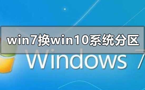 win7换win10系统怎么分区
