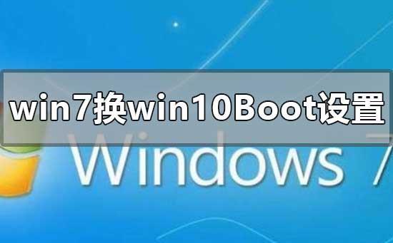 win7换win10系统boot设置的方法教程