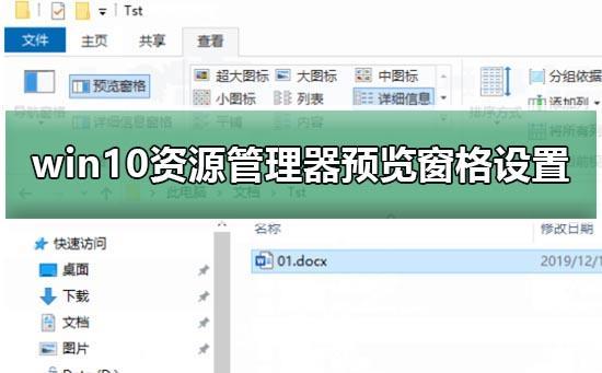 win10资源管理器预览窗格怎么打开