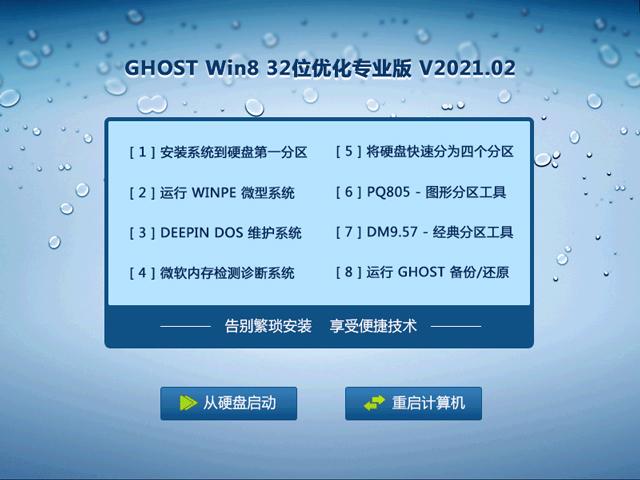 GHOST Win8 32位纯净专业版 V2021.02