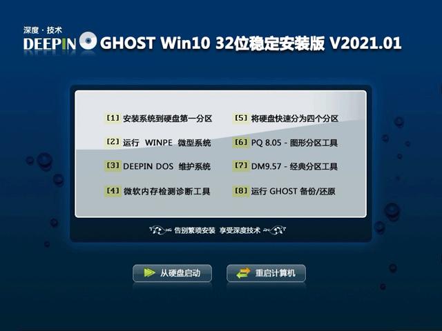 深度技术 Windows10 64位极速纯净版 V2021.02