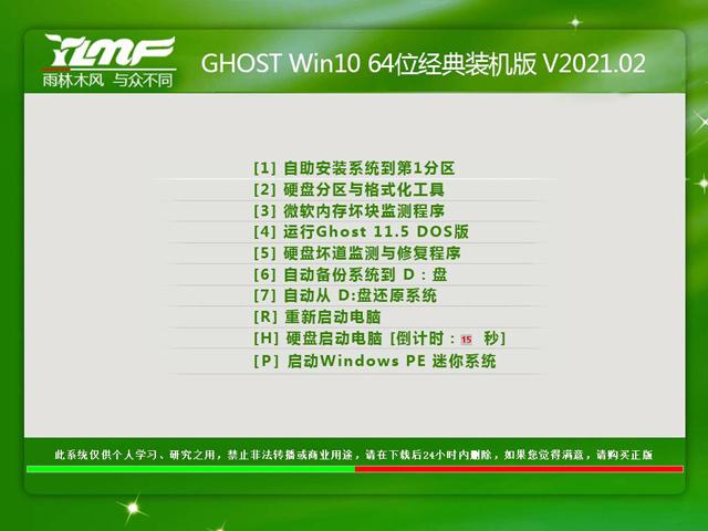 雨林木风 Windows10 64位经典纯净版 V2021.02