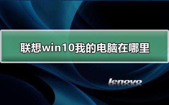 联想win10我的电脑在哪里