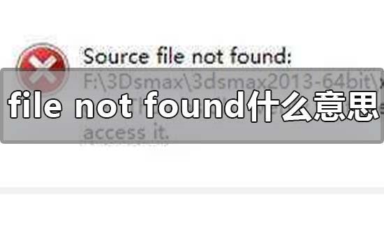 电脑出现file not found什么意思