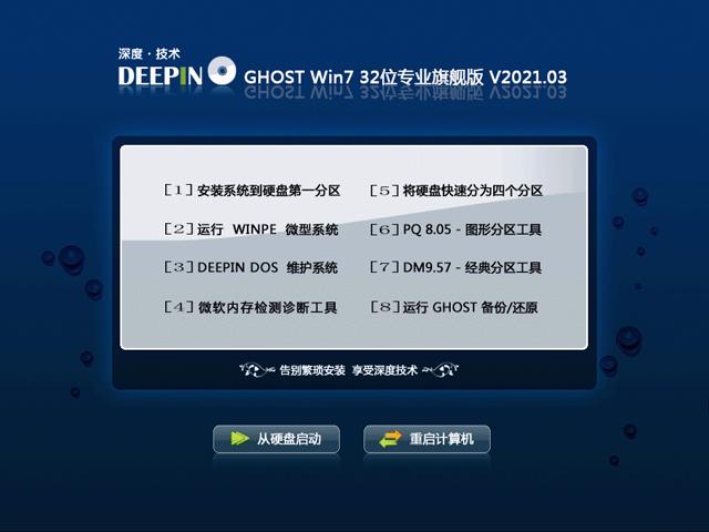 深度技术 Win7系统 32位纯净旗舰版 V2021.03