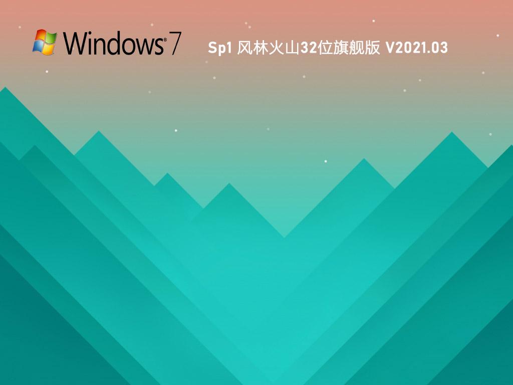 风林火山Win7 32位纯净旗舰版 V2021.03