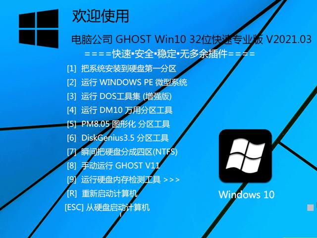 电脑公司 Windows10 32位纯净专业版 V2021.03