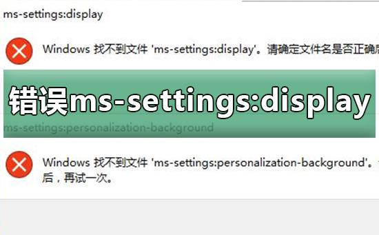 Win10找不到ms-settings:display