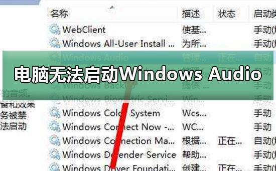 Windows无法启动Windows Audio怎么办