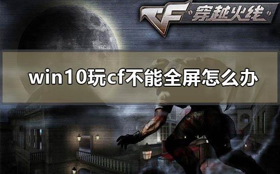 win10cf烟雾头最新调法分享?