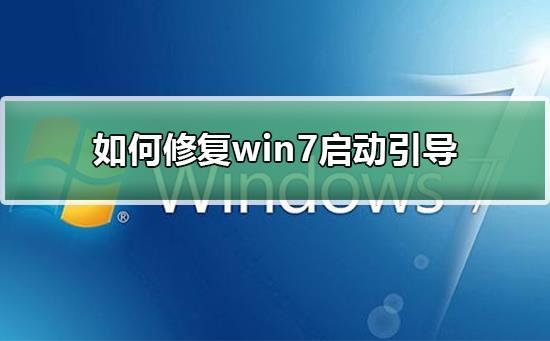 如何修复win7启动引导?