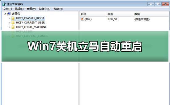 Win7关机立马自动重启?