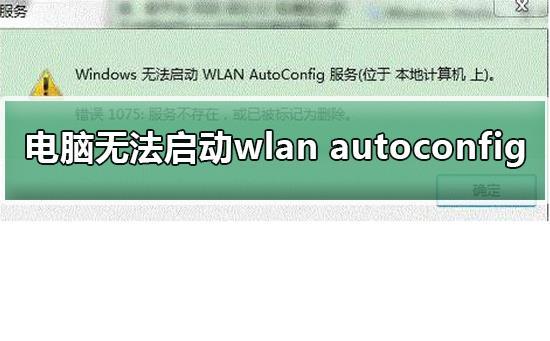 windows10无法启动wlan autoconfig怎么办?