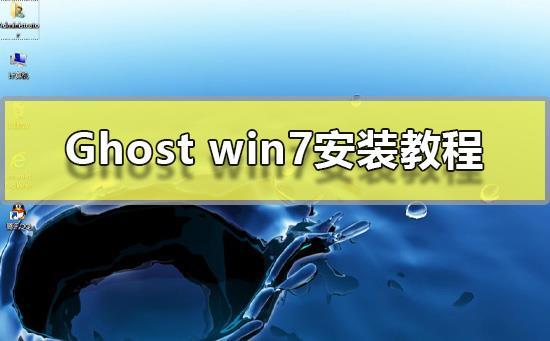 Ghost win7安装教程?