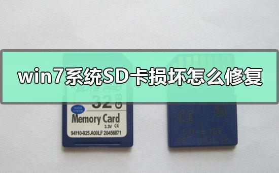 win7系统SD卡损坏怎么修复